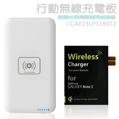 通過NCC認證 【行動無線充電板+無線接收片】Samsung Note2 N7100 感應貼片 不須接線 內建行動電源