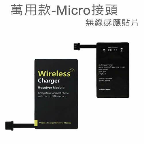 無線接收片 萬用款-Micro接頭 感應接收貼片 無線感應貼片
