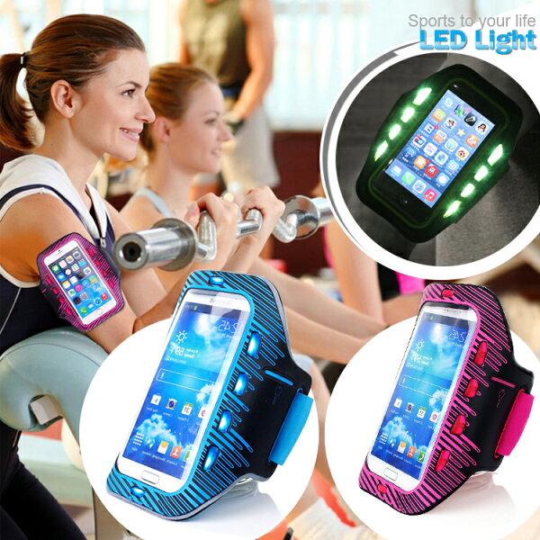 LED發光運動臂套 運動 臂套 多功能手機臂帶 臂袋 夜跑 自行車 跑步 適用5.5吋以下手機