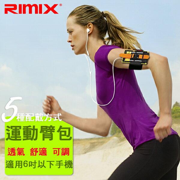 Rimix疾風臂帶升級版 調整型 可伸縮 運動臂帶 多功能手機臂帶 夜跑 自行車 跑步 適用6吋以下手機