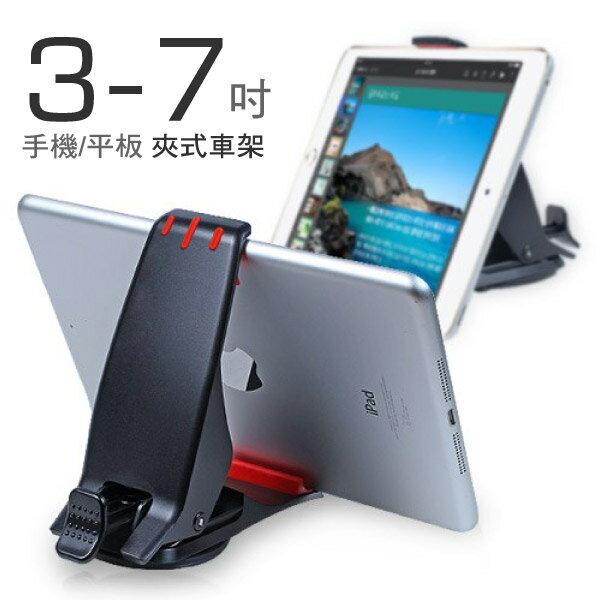 3~7吋 儀表板大夾式車架 手機 平板支架 固定架 放置架 適用手機/GPS/導航/ 7吋以下平板
