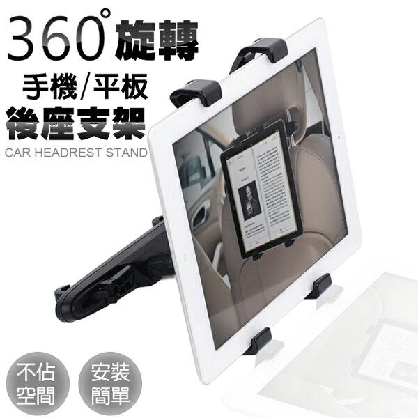 汽車後座懶人支架 手機 平板電腦車用支架 後座頭枕式支架 兩用型 適用4~10.5吋手機 平板 360度旋轉