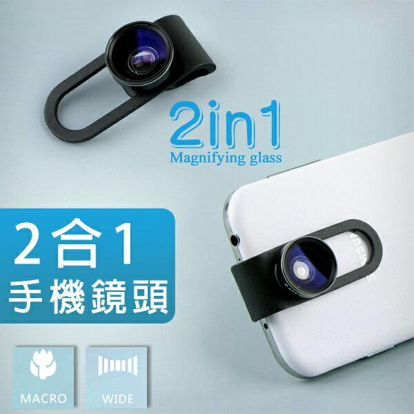二合一手機鏡頭 廣角+微距 手機 平板 通用型可調夾式鏡頭 特效鏡頭 外接鏡頭 廣角鏡