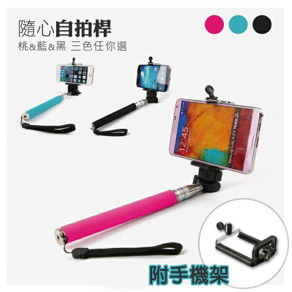 自拍桿/自拍神器 (七段伸縮) 手機 相機自拍架 伸縮棒 自拍器 自拍杆 自拍棒 單腳架