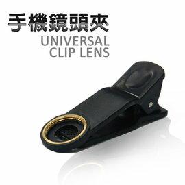 3合1手機鏡頭夾 三合一 萬用手機夾 替換式 外接鏡頭夾