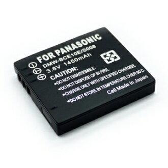 【免運費】Panasonic CGA-S008 相機電池 S008E BCE10 BCE-10 DMC-FX30 FX55 FX33 FX38 FX36 FX520 FX500 FS20 FS5 FS3 S10 FX27 FX28 1450mAh