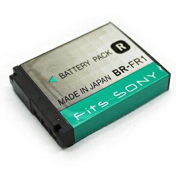 SONY BR-FR1 相機電池 DSC-V3 F88 P100 P120 P150 P200 T30 T50 G1 1250mAh