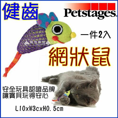 +貓狗樂園+ Petstages【dental。潔牙健齒系列。327。健齒網狀鼠。2入】200元