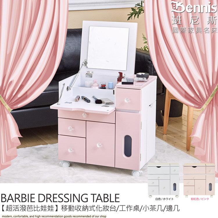 【Baby超活潑‧甜心寶貝】移動收納化妝台/化妝車/茶几/邊桌/工作桌/床頭櫃 1