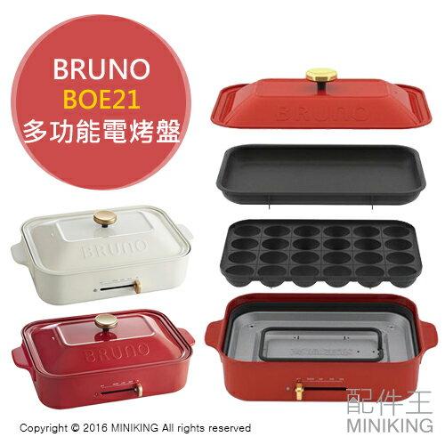 【配件王 日本原裝 代購 BRUNO BOE21 多功能電烤盤 電烤盤 鐵板燒 章魚燒 另 B300
