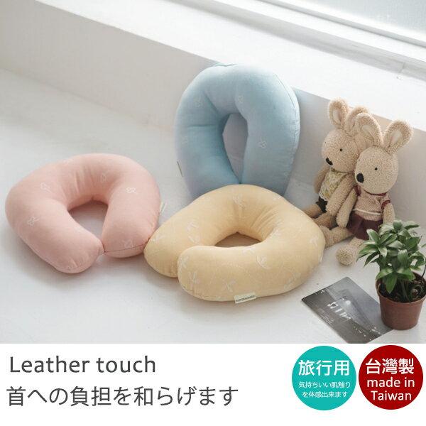 頸枕 腰枕 坐墊【I0142】U型舒適頸枕(隨機出貨) MIT台灣製 完美主義