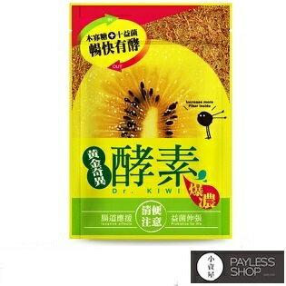 【小資屋】Dr.KIWI 黃金奇異酵素錠 300mg/90粒/包 效期:2018.3