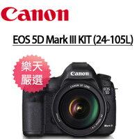 Canon佳能到★分期零利率 ★送SANDISK  CF 64G 120MB/S高速卡+ 鏡頭拭鏡筆 +專業拭鏡布 + 靜電抗刮保護貼 +清潔好禮套組   Canon EOS 5D Mark III KIT  (24-105L)  單鏡組 5D3 5DMK3 5DIII   數位單眼相機  彩虹公司貨 (12/31前上網登錄送原電LP-E6N*1+減壓背帶*1)