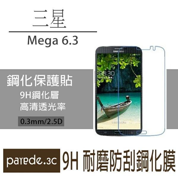三星 Mega6.3 9H鋼化玻璃膜 螢幕保護貼 貼膜 手機螢幕貼 保護貼【Parade.3C派瑞德】