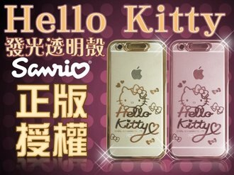 Hello Kitty 三麗鷗 正版授權 防水痕 4.7吋 iPhone 6/6S i6/iP6S 來電發光手機保護套 矽膠套/背蓋/軟殼/邊框/邊條/保護殼/手機套/手機殼/TIS購物館