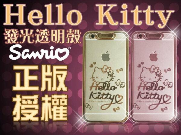 Hello Kitty 三麗鷗 正版授權 防水痕 5.5吋 iPhone 6/6S PLUS i6+/iP6S+ 來電發光手機保護套 矽膠套/背蓋/軟殼/邊框/邊條/手機套/手機殼/TIS購物館