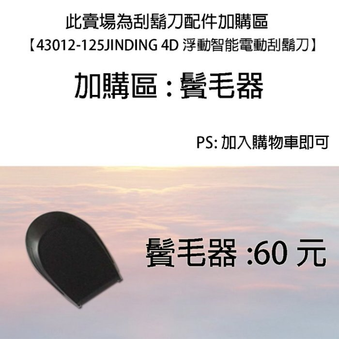 興雲網購 43012-125刮鬍刀的鬢毛器 加購區