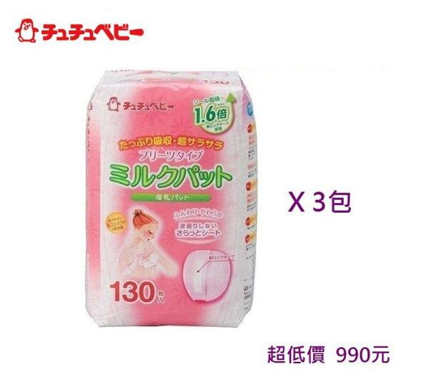*美馨兒*啾啾CHU CHU日本原裝立體母乳防溢乳墊130P+20P限量加量版x3包 990元