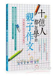 十億人都在學的親子作文:加強孩子的作文用詞能力