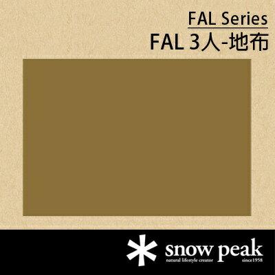 【鄉野情戶外用品店】 Snow Peak  日本   FAL 3 登山帳篷-地布/SSD-603登山帳專用/SSD-603-1