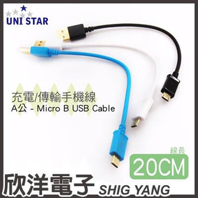 ※ 欣洋電子 ※ UNI STAR USB2.0高速手機傳輸線 20CM (USB2-MC5020)