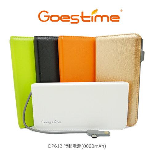 Goestime DP612行動電源(8000mAh)行動電源/隨身電源/移動電源/隨身充/備用電池 【馬尼行動通訊】