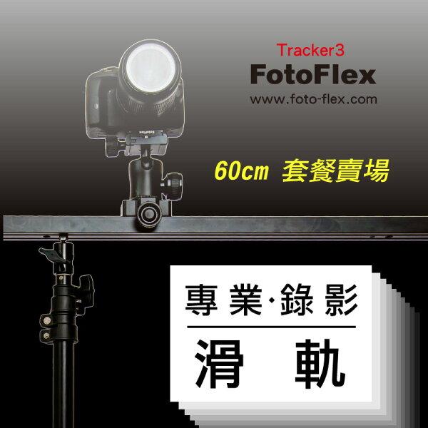 《套餐組合價》FotoFlex追蹤者滑軌Tracker3 60cm 【含腳架雲台套餐】 錄影滑軌 攝影滑軌 線性滑軌導軌 縮時攝影 平移動態錄影婚攝 阻尼刻度*台北有門市