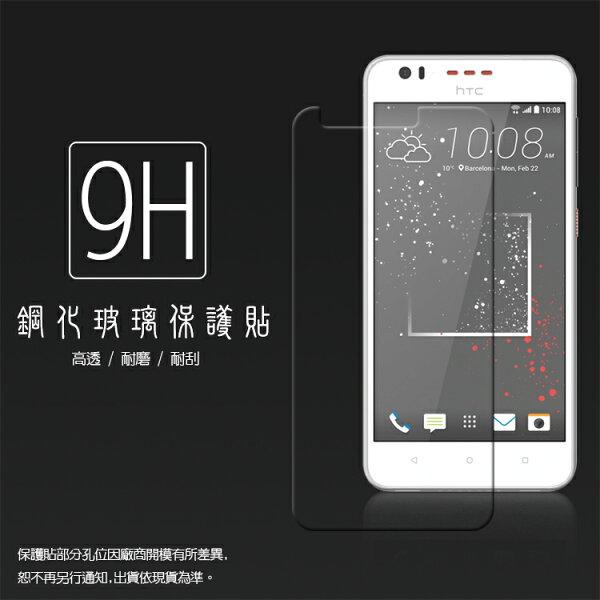 超高規格強化技術 HTC Desire 825/Desire 10 lifestyle 鋼化玻璃保護貼/強化保護貼/9H硬度/高透保護貼/防爆/防刮