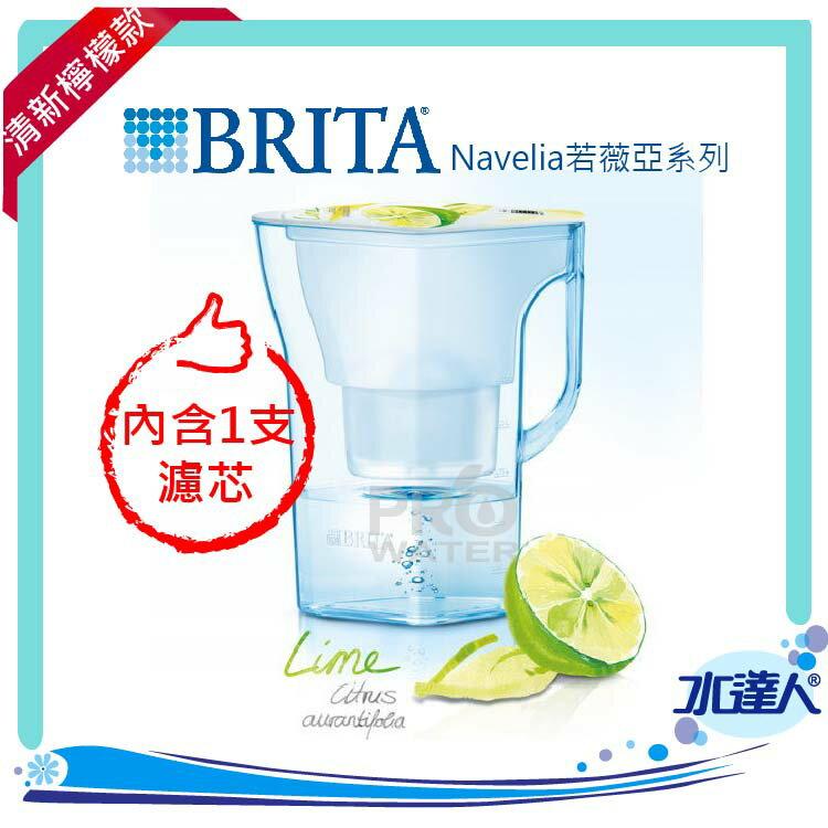 德國BRITA Navelia若薇亞2.3L濾水壺【內含一支濾芯】- 檸檬款★再享免運費送到家 - 限時優惠好康折扣