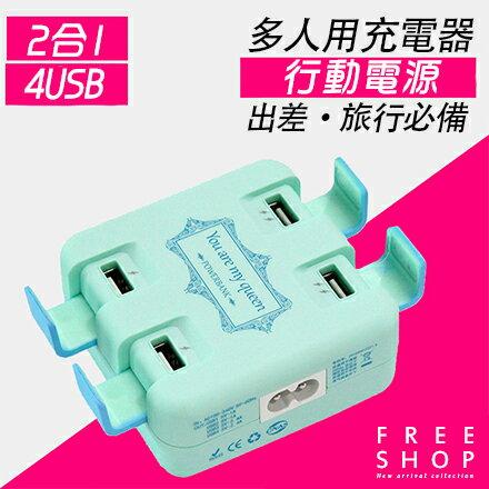 Free Shop 隨身包 多 4USB插口輕巧攜帶旅行 馬卡龍色多人用行動電源~QPPC