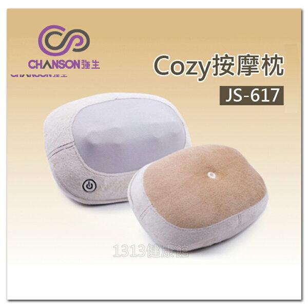 【父親節熱門暢銷!】【1313健康館】Cozy按摩枕 JS-617 旋轉揉捏按摩,結合時尚抱枕