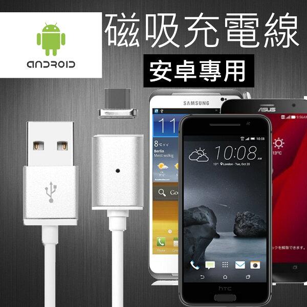 快速2.4A 磁力充電線(安卓) 金屬外殼 傳輸線 磁力 Micro USB 三星 HTC 華碩 A9 NOTE4