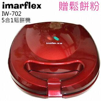日本伊瑪 imarflex 5合1鬆餅機 IW-702紅色  公司貨 0利率 免運