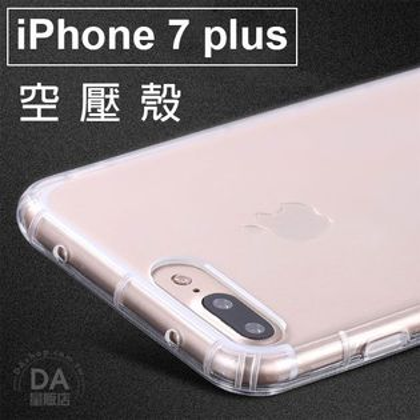 《DA量販店》iPhone 7 plus 氣墊 防震 防摔 防撞 保護套 手機殼 空壓殼(W96-0099)