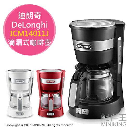 【配件王】日本代購 DeLonghi 迪朗奇 ICM14011J 滴漏式 咖啡壺 5杯 自動斷電 保溫