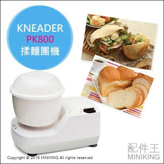 【配件王】日本代購 KNEADER PK800 揉麵團機 揉麵機 麵團機 自動揉麵