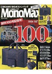Mono Max  4月號2016附BEAMS 大型波士頓包