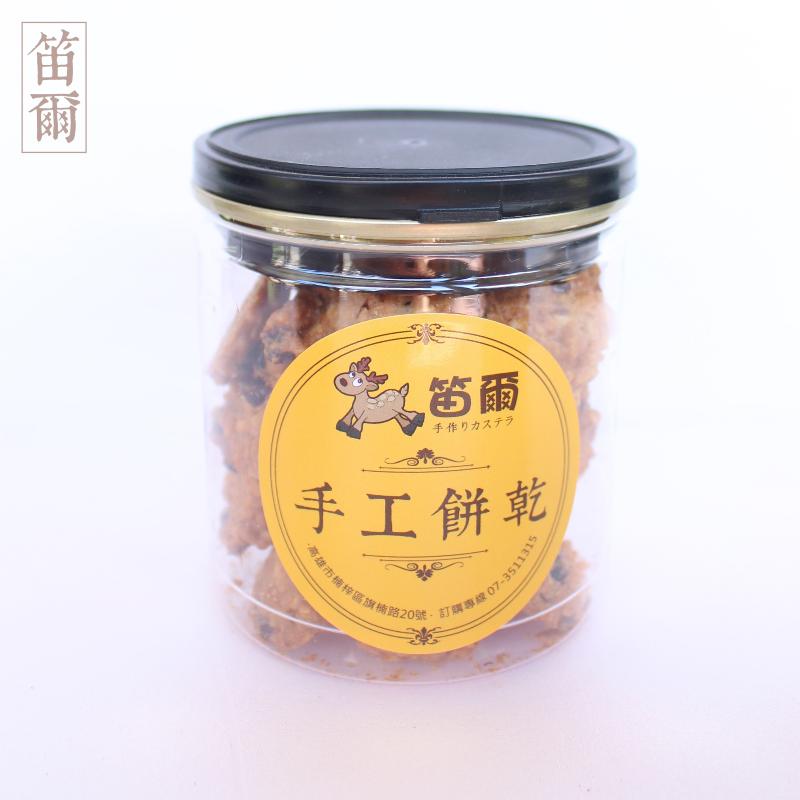 口碑免運! 精緻盒裝手工餅乾:苦甜巧克X珍珠糖小泡芙X蔓越莓杏仁脆 8