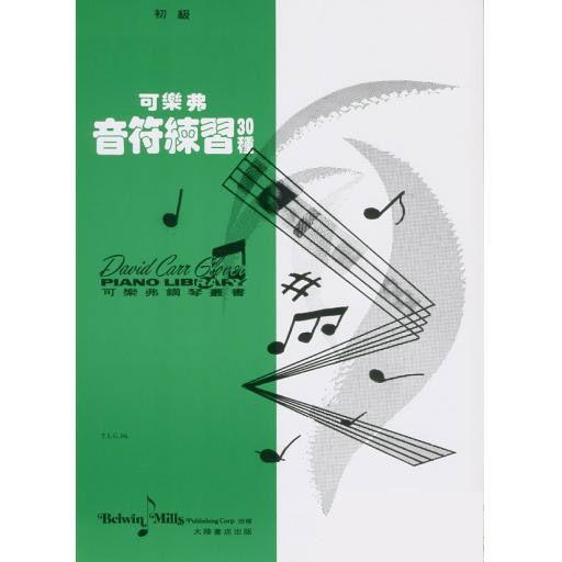 【非凡樂器】可樂弗【初級】音符練習30種 G6