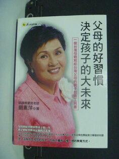 【書寶二手書T8/家庭_GDA】父母的好習慣決定孩子的大未來_劉素萍