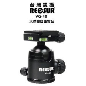 【RECSUR】銳攝大球體自由雲台-VQ-40 公司貨