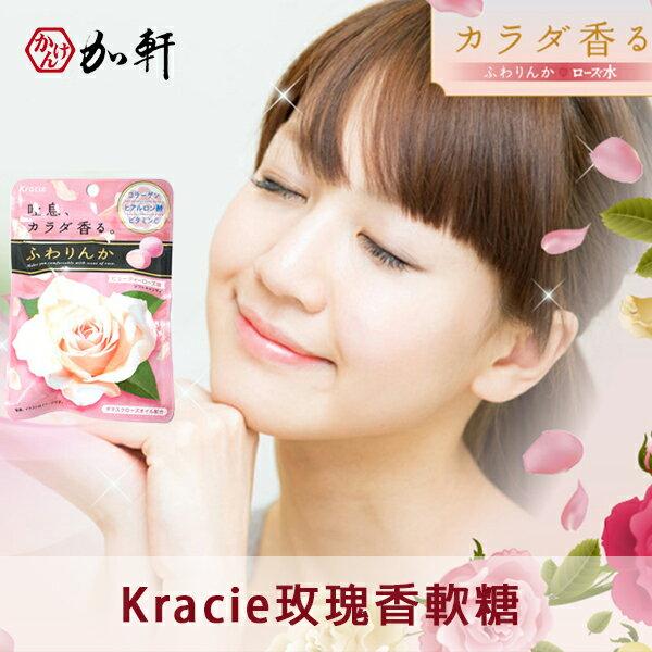 《加軒》日本kracie 玫瑰花香軟糖