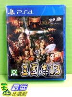 (現金價) 現貨 PS4 三國志 13 亞版 中文版