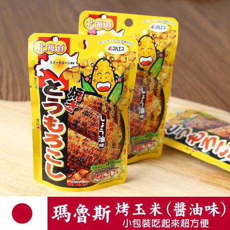 獨家 日本 maruesu 瑪魯斯 北海道烤玉米 (醬油味) 43g 烤玉米 烤玉米粒【N101442】