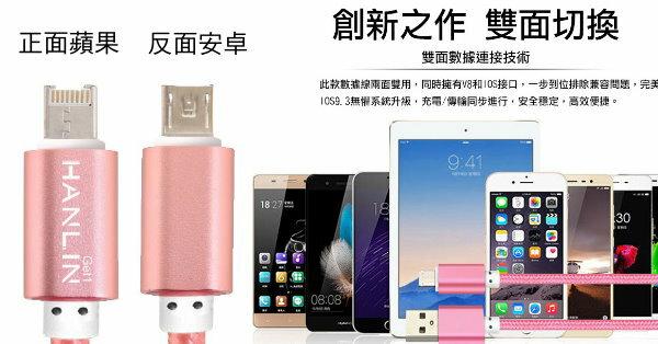 【風雅小舖】HANLIN-Get1 革命極速兩用手機充電線-安卓蘋果一頭搞定 (免轉接頭) 7