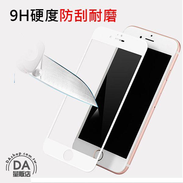 《DA量販店》iphone 7 4.7吋 3D 曲面 滿版 鋼化 玻璃 螢幕 保護貼 保護膜 白(80-2760)