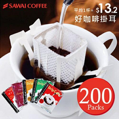 濾掛式/掛耳式咖啡(200入)13元/包↘
