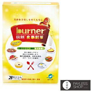 【小資屋】船井burner 倍熱 食事對策膠囊28顆/盒 送健康方法及食譜有效日期2017.12.17
