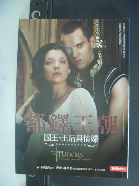 ~書寶 書T9/一般小說_LOY~都鐸王朝:國王、王后與情婦_丁世佳 安‧葛瑞西 ~  好