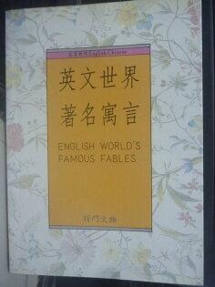 【書寶二手書T1╱語言學習_LLD】英文世界著名寓言_將門文物編輯部
